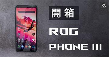 「開箱」ROG Phone 3 - 經典已立,專注完美