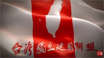 台灣演義/堅持理念、力守抗中保台路線 台灣獨立建國聯盟的故事|2020.11