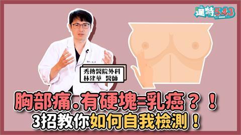 男性也會得乳癌!醫師曝自我檢測3招 平日多摸「不痛才麻煩」