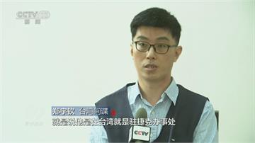 中再公佈台諜案 前卓榮泰助理鄭宇欽被道歉