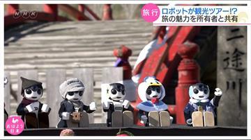 觀光再出奇招!日本「機器人觀光團」 打卡拍照遠端遊青森