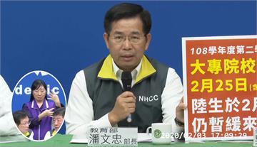 快新聞/教育部長:大學延至2月25日後開學 中生暫緩入境啟動專線供諮詢