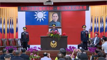 高雄市、台南市警察局長交接 警政副署長:人事案來得措手不及