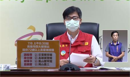 快新聞/高雄6日開放4接種站供72歲長者補打疫苗 不在籍也可前往