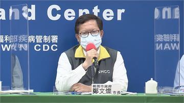 快新聞/「守住國門等於守住台灣!」 鄭文燦:部桃專案是中央地方一條心抗疫