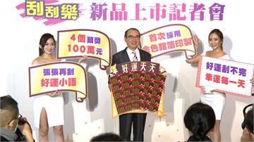 台彩推出「正能量」刮刮樂送好運 春節百萬大紅包還有99組