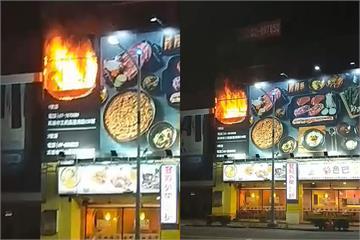快新聞/高雄24小時餐廳3樓暗夜大火狂燒 警消獲報急灌救