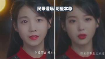 再玩啊!中國換臉APP「去演」夯 你的臉跟資安就被中國建檔