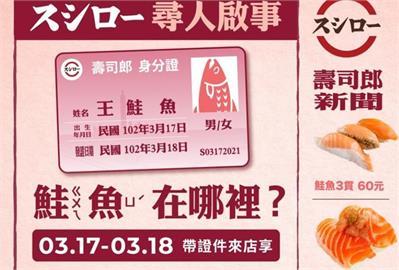 快新聞/新北26條鮭魚出沒! 最多改名「鮭魚」行政區曝光