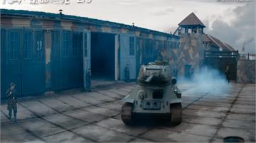 俄坦克電影將上映 大手筆修復二戰坦克拍攝