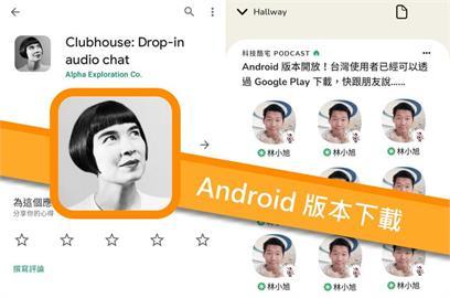 3C/亞洲 Android 使用者注意!Clubhouse 語音社群可在 Google Paly 進行下載安裝