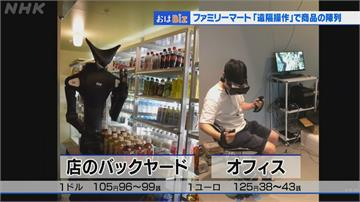 防疫神器?VR遠端操控機器人 在家就可以上架貨品!