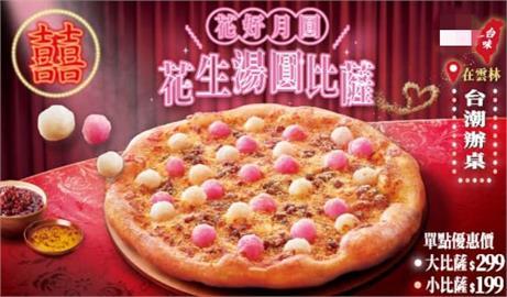 囍宴第一道「花好月圓」推出披薩!網友噴淚:花生粉還不撒爆?