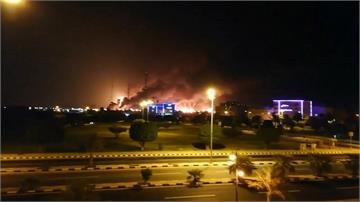 全球/無人機成暗殺神器?沙國最大油廠遭攻擊爆炸