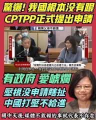 快新聞/網傳「政府根本沒向CPTPP提出正式申請」 外交部澄清:目前正進行非正式諮商程序