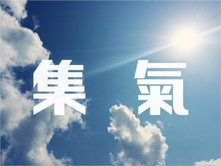 快新聞/為失聯飛官集氣 柯文哲臉書放艷陽照「集氣」盼有好消息