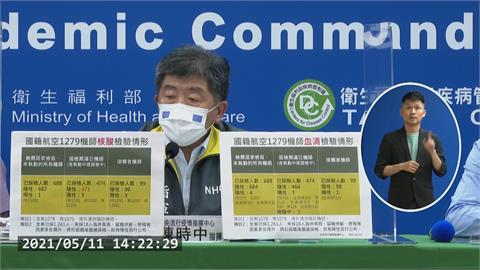 快新聞/華航機師擴大篩檢結果出爐!指揮中心:無新增PCR陽性