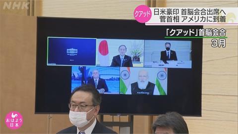 四方峰會「面對面」開會 將發表措辭強硬反中聲明