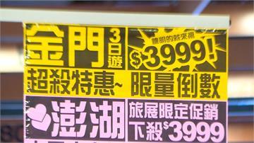 「春遊補助」衝高旅展買氣 澎湖旅遊估一週賣光