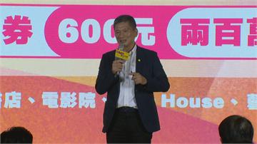 快新聞/文化部加碼推600元「藝FUN券」 書店、電影院都可用!