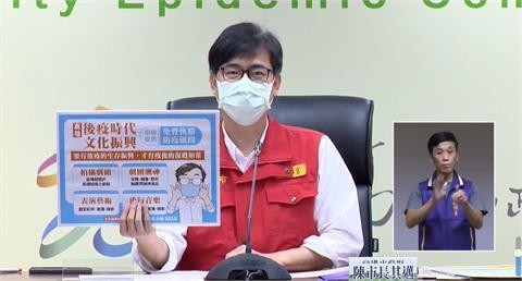 快新聞/連21天「加零」! 陳其邁預告「明公布微解封措施」:這些團體提供免費快篩