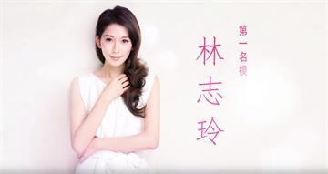 台灣演義/志玲姐姐結婚了!「台灣第一名模」林志玲成名史 2019.06