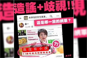 快新聞/遭改圖「沒小孩吃瘦肉精關我屁事」 范雲怒:哪一黨的網軍造謠又歧視