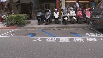 台北市停車格一位難求!一格停兩台大型重機「停車費卻沒少」