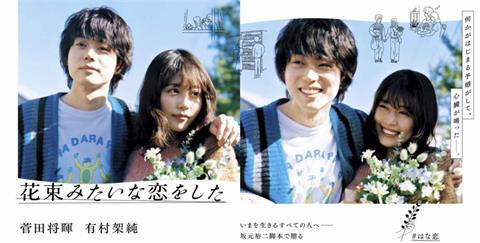 菅田將暉、有村架純主演《花束般的戀愛》:在成長現實中葬送浪漫,致每段未能圓滿的情愛關係