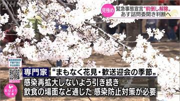 憂變種病毒潛在威脅 日本一都三縣緊急令再延長2周