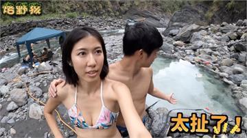 最天然的溫泉秘境!  網紅大讚「泡過最棒的溫泉池」