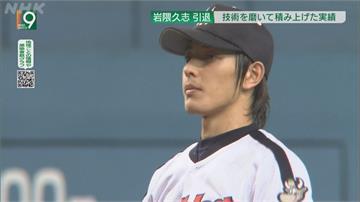 曾在大聯盟締造無安打比賽 日投手岩隈久志退休