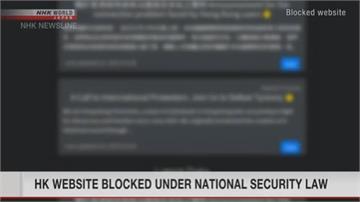 「國安法」管到網路? 挺反送中「編年史」遭封鎖