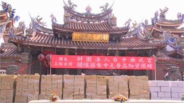 台中「樂成宮」愛心化大愛  普度供品分裝捐贈弱勢族群