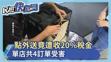 點外送竟遭收20%稅金 單店共4訂單受害