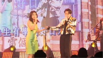 青峰演唱經典台語歌「三個愛人」原唱國寶歌手驚喜現身!