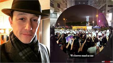 力挺香港!喬瑟夫高登李維發表短片 記錄反送中示威影像