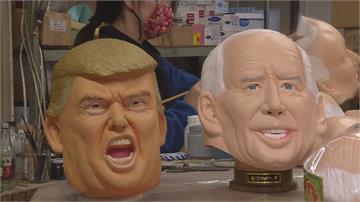 美總統人選遲未定案 日本面具工作室「拜登」業績走紅!