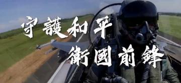 快新聞/中國大動作宣布「台海附近實戰演練」 國防部秀肌肉反擊「守護和平、衛國前鋒」
