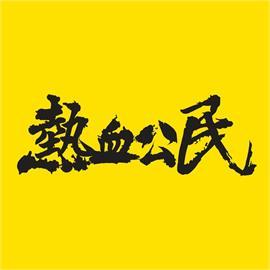快新聞/國安法實施後 香港泛民主派「熱血公民」宣布解散