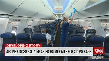 美航空業快撐不下去 川普原喊卡紓困 又逆轉支持補助航空業
