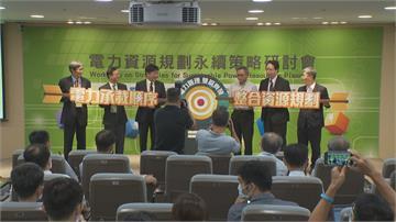打造台灣「永續電力」新未來工研院舉辦資源規劃永續策略研討會