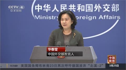 華春瑩稱外人吃中國飯卻砸中國碗 詭異表情遭酸:她說的你信嗎?