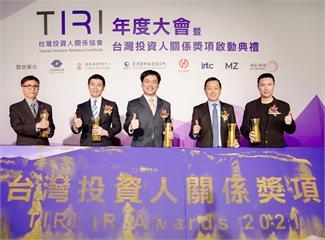 台灣投資人關係大獎 「TIRI IR Awards」正式啟動