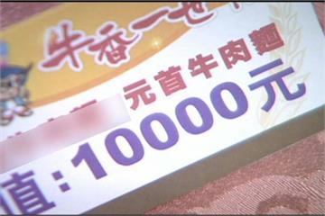 世界最貴牛肉麵在台灣?一碗要價台幣一萬元
