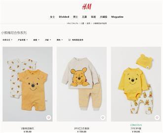 拒新疆棉還不夠!   網傳H&M不顧中國封殺仍上架小熊維尼童裝
