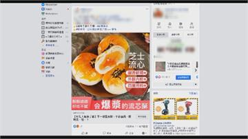 網路一頁式廣告詐騙 蛋黃酥排隊名店受害 急報警