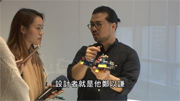 樂高總部唯一台籍設計師 鄭以謙推首部AR手遊