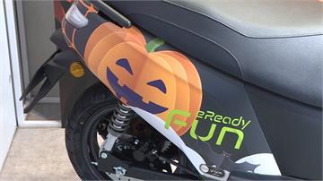 消費抽家電!台鈴eReady 推限量電動機車衝銷售