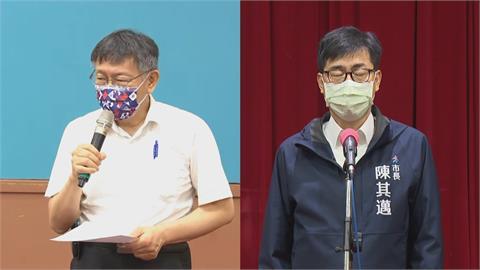 陳其邁指「X men」感染源來自台北 柯嗆:出來講解
